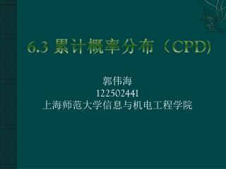 6.3  累计概率分布( CPD)
