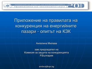 Приложение на правилата на конкуренция на енергийните пазари - опитът на КЗК