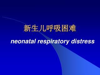 新生儿呼吸困难
