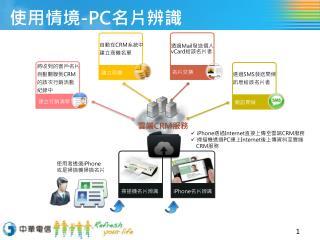 使用 情境 -PC 名片辨識