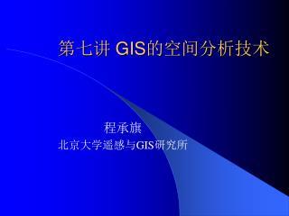 第七讲  GIS 的空间分析技术