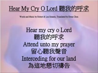 Hear My Cry O Lord  聽我的呼求  Words and Music by Robert & Lea Sutanto, Translated by Ewan Chou
