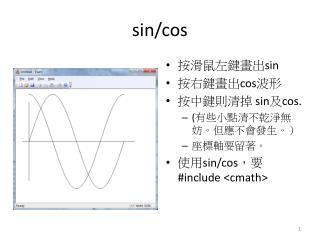 sin/ cos