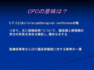 CPC の意味は?