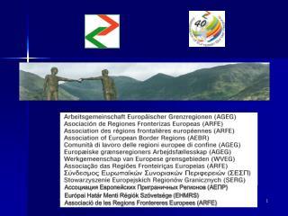 Ассоциация Европейских Приграничных Регионов (АЕПР)
