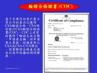 驗證合格證書 ( COC)
