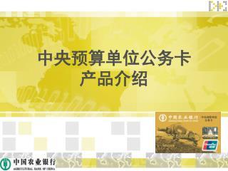 中央预算单位公务卡 产品介绍