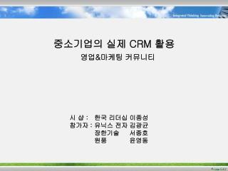 중소기업의 실제  CRM  활용