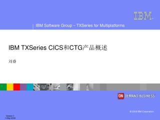 IBM TXSeries CICS 和 CTG 产品概述