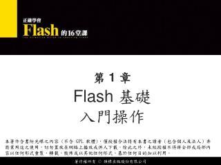 Flash  基礎 入門操作