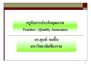 ครูกับการประกันคุณภาพ Teacher : Quality Assurance
