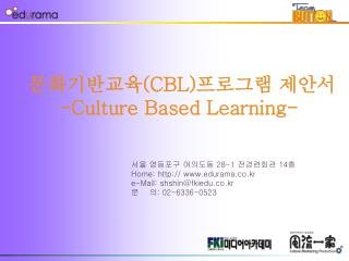 ?????? (CBL) ???? ??? -Culture Based Learning-
