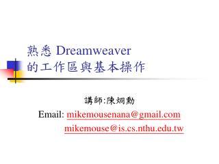 熟悉  Dreamweaver 的工作區與基本操作