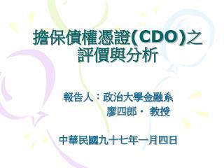擔保債權憑證 (CDO) 之評價與分析