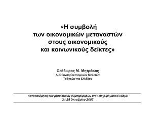 « Η συμβολή  των οικονομικών μεταναστών  στους οικονομικούς  και κοινωνικούς δείκτες»