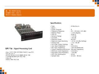 품   목 :  NION Series 모델명 :  NIO – 8ml II  제조사 :  Media  Matrix
