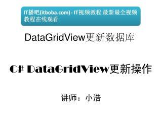 C# DataGridView 更新操作 讲师:小浩
