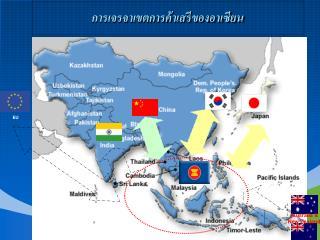 การเจรจาเขตการค้าเสรีของอาเซียน