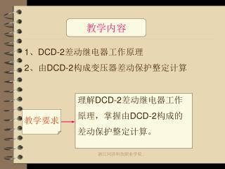 1 、 DCD-2 差动继电器工作原理 2 、由 DCD-2 构成变压器差动保护整定计算