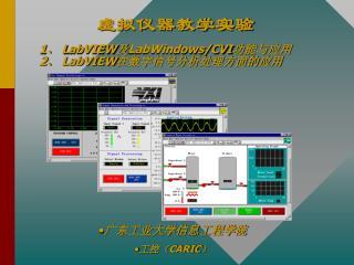 虚拟仪器教学实验 1、  L abVIEW 及 LabWindows/CVI 功能与应用 2、  LabVIEW 在数字信号分析处理方面的应用