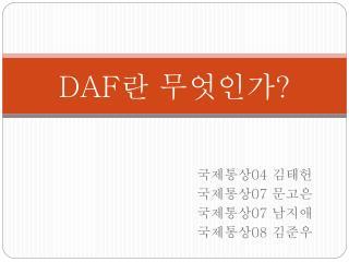 DAF 란 무엇인가 ?
