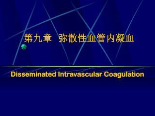 第九章  弥散性血管内凝血 Disseminated Intravascular Coagulation