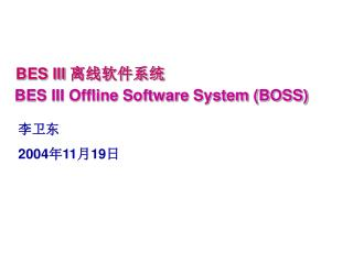 BES III    BES III Offline Software System BOSS