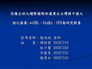 因應全球化趨勢國際快遞業在台灣與中國大 陸之發展 - 以 DHL 、 FedEx 、 UPS 為研究對象