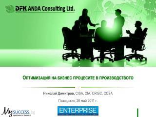 Оптимизация на бизнес процесите в производството