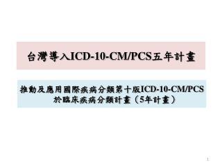 台灣導入 ICD-10-CM/PCS 五年計畫