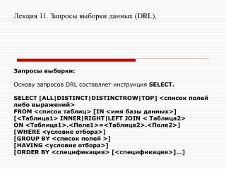 Лекция 11. Запросы выборки данных ( DRL ). Запросы выборки: