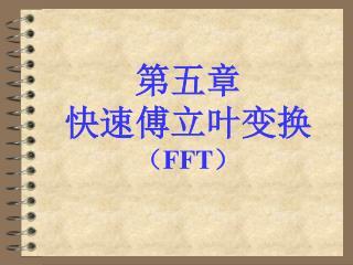 第五章 快速傅立叶变换 ( FFT )