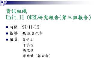 資訊組織 Unit.11 ODRL 研究報告 ( 第三組報告 )