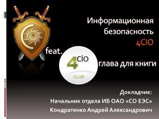 Информационная  безопасность  4CIO
