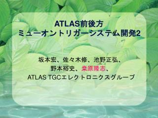 ATLAS ??? ??????????????? 2