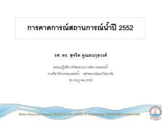 การคาดการณ์สถานการณ์น้ำปี 2552