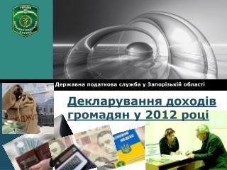 Декларування доходів громадян у 2012 році