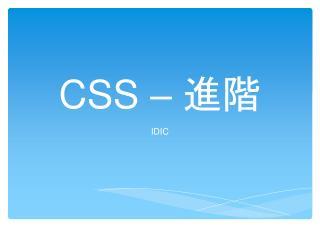 CSS – 進階
