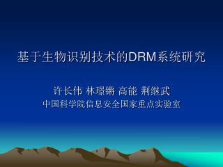 基于生物识别技术的 DRM 系统研究