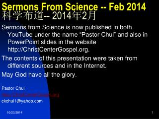 Sermons From Science -- Feb 2014 科学布道 -- 2014 年 2 月