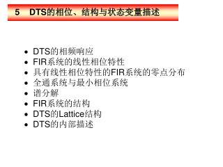 5    DTS 的相位、结构与状态变量描述