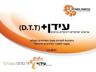היערכות לסגירת מערך השידורים האנלוגי  ומעבר למערך השידורים הדיגיטלי  1.2.2011