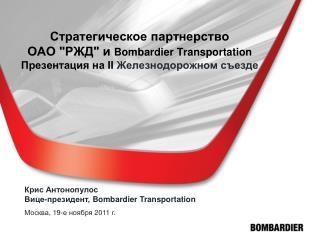 Крис Антонопулос Вице-президент,  Bombardier Transportation Москва , 19 -е ноября  2011  г.