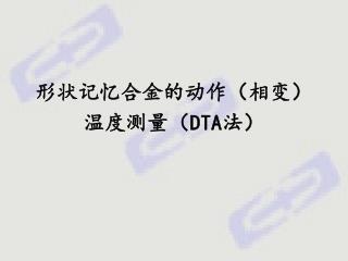 形状记忆合金的动作(相变)温度测量( DTA 法)