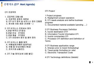 DTI  프로젝트  1.  프로젝트 진행사항 A.  프로젝트 운영자 재편성 B. DTI  요구 분석 및 비지니스 정의 진행중 C.  문서화 자료 제공  ( 지연중 ….)