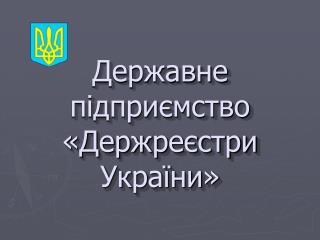 Державне підприємство « Держреєстри України »