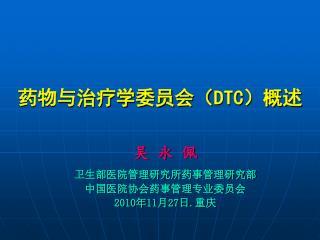 药物与治疗学委员会( DTC )概述