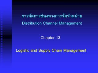 ????????????????????????????? Distribution Channel Management