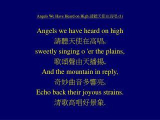 Angels We Have Heard on High 請聽天使在高唱  (1)