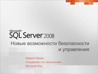 Кирилл Панов Специалист по технологиям Microsoft Rus